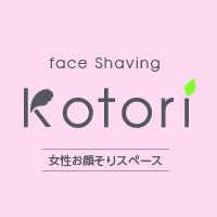 お顔そりスペース Kotori